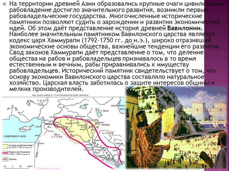 На территории древней Азии образовались крупные очаги цивилизации, рабовладение достигло значительного развития, возникли первые рабовладельческие государства. Многочисленные исторические памятники позволяют судить о зарождении и развитии экономическ