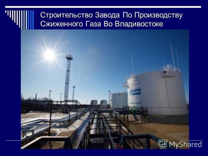 Строительство Завода По Производству Сжиженного Газа Во Владивостоке