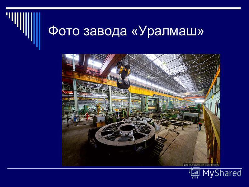 Фото завода «Уралмаш»