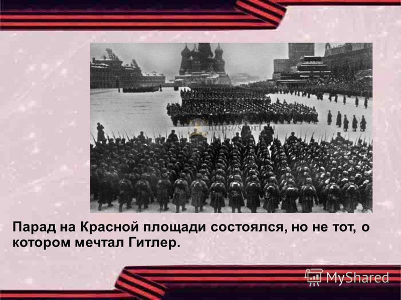 Парад на Красной площади состоялся, но не тот, о котором мечтал Гитлер.