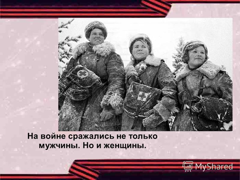 На войне сражались не только мужчины. Но и женщины.