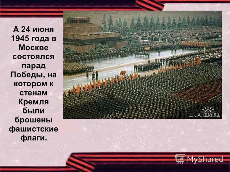 А 24 июня 1945 года в Москве состоялся парад Победы, на котором к стенам Кремля были брошены фашистские флаги.