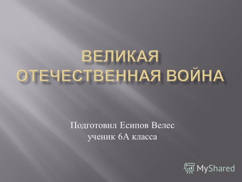 Подготовил Есипов Велес ученик 6 А класса
