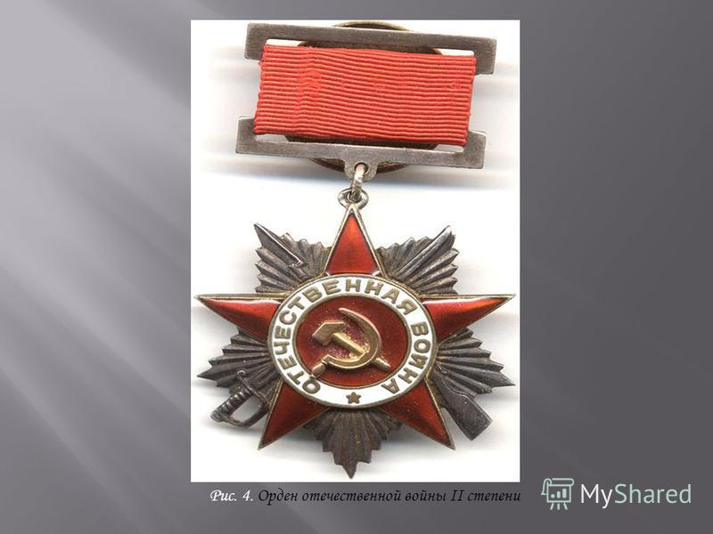 Рис. 4. Орден отечественной войны II степени