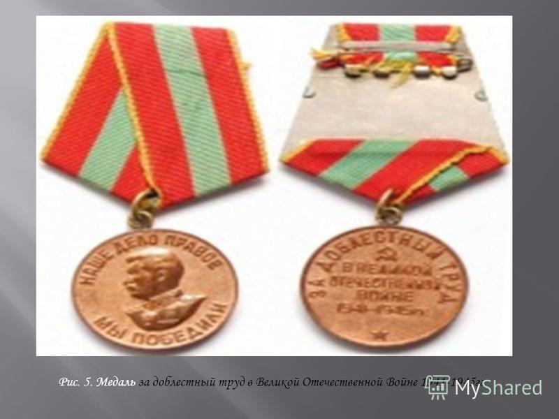 Рис. 5. Медаль за доблестный труд в Великой Отечественной Войне 1941-1945 гг.