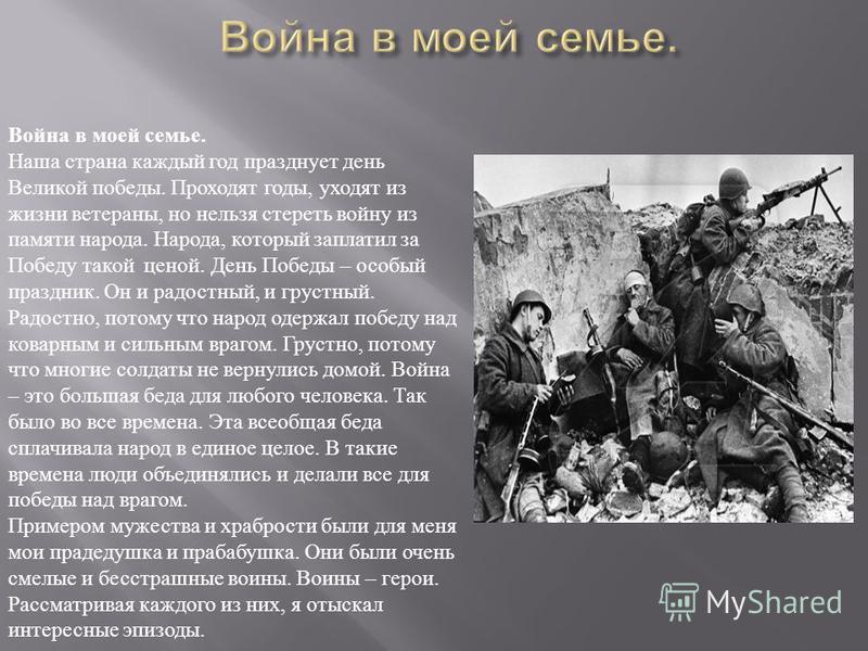 Война в моей семье. Наша страна каждый год празднует день Великой победы. Проходят годы, уходят из жизни ветераны, но нельзя стереть войну из памяти народа. Народа, который заплатил за Победу такой ценой. День Победы – особый праздник. Он и радостный