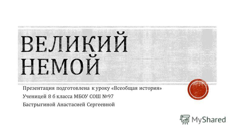 Презентация подготовлена к уроку « Всеобщая история » Ученицей 8 б класса МБОУ СОШ 97 Бастрыгиной Анастасией Сергеевной