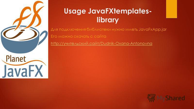 Для подключения библиотеки нужно иметь JavaFxApp.jar Его можно скачать с сайта http://учительский.сайт/Dudnik-Oxana-Antonovna