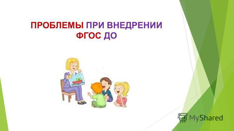 ПРОБЛЕМЫ ПРИ ВНЕДРЕНИИ ФГОС ДО