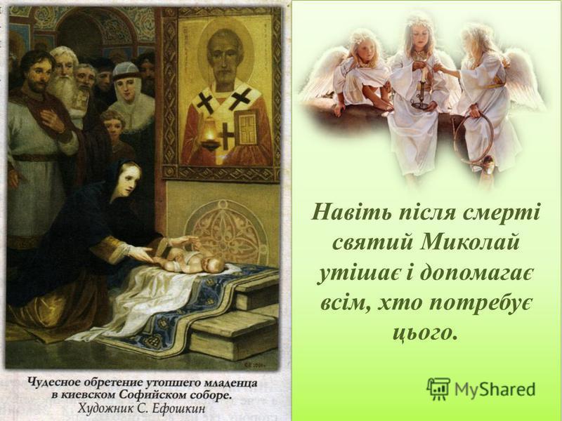 Навіть після смерті святий Миколай утішає і допомагає всім, хто потребує цього.