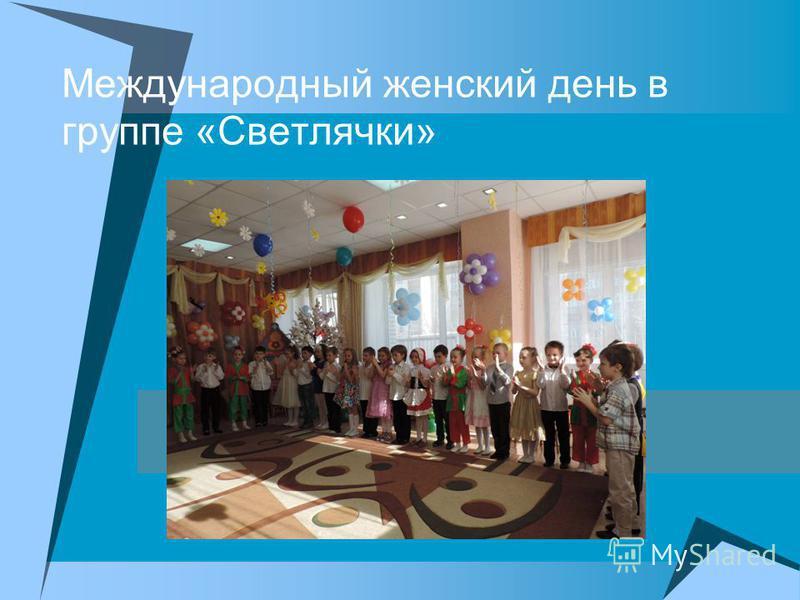 Международный женский день в группе «Светлячки»