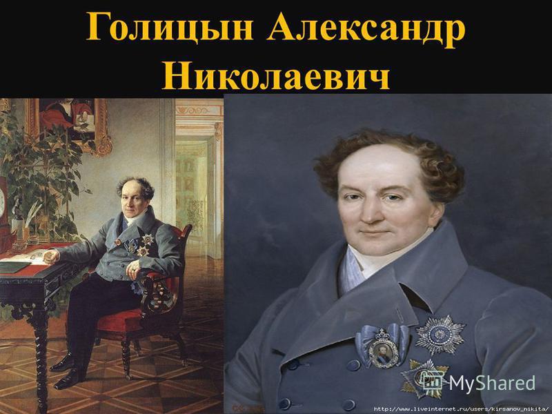 Голицын Александр Николаевич