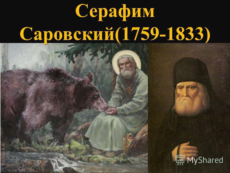 Серафим Саровский (1759-1833)