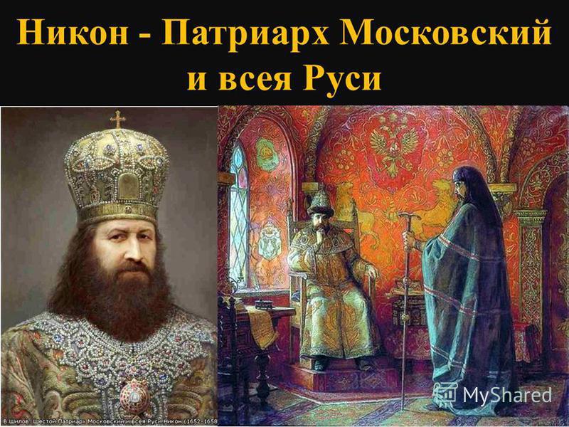 Никон - Патриарх Московский и всея Руси