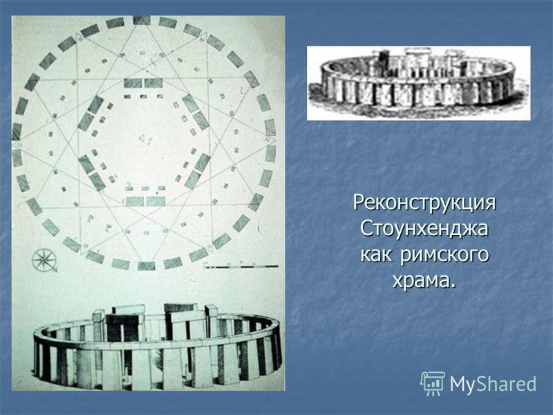 Реконструкция Стоунхенджа как римского храма. Реконструкция Стоунхенджа как римского храма.