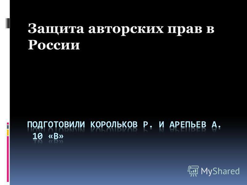 Защита авторских прав в России