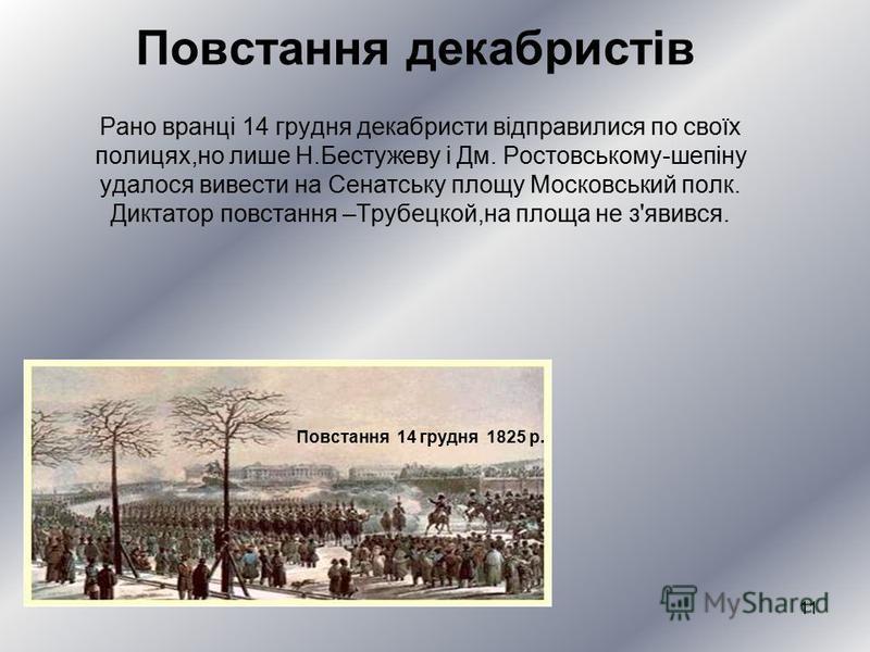 Слідство і суд. До суду було притягнені 579 чоловік (80%воєнних). 13 липня 1826 року відбулася страта декабристів: Пестель, Рилєєв, Мурашки- апостол, Бестужев-Рюмін, Каховський спочатку були засуджені до четвертування, потім до повішення (зліва напра