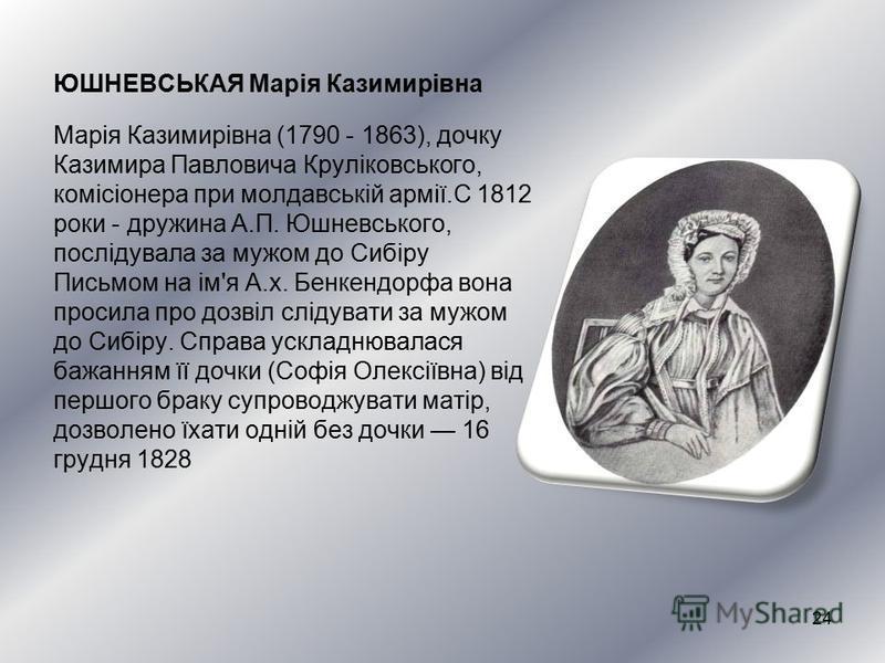 ЕНТАЛЬЦЕВА Александра Василівна Александра Василівна (1790 - 1858), дружина Ентальцева А.В., приїхала за мужом в Читинський острог в травні 1827, після його смерті нею була заборонено покинути Сибір, вона залишилася в Ялуторовське і отримувала на сві