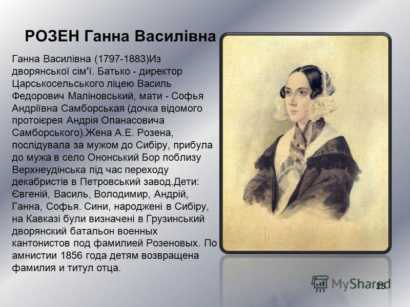ЮШНЕВСЬКАЯ Марія Казимирівна Марія Казимирівна (1790 - 1863), дочку Казимира Павловича Круліковського, комісіонера при молдавській армії.С 1812 роки - дружина А.П. Юшневського, послідувала за мужом до Сибіру Письмом на ім'я А.x. Бенкендорфа вона прос