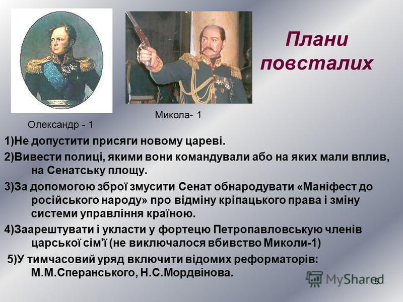 Таємні суспільства Союз Порятунку (1816-17). СоюзБлагоденствування (1818-2121). Південне суспільство Північне суспільство (1821-1825). Суспільство сполучених слов'ян, в 1825 що влилося в Південне. 4