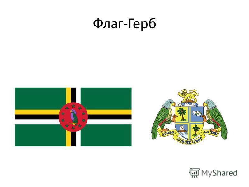 Флаг-Герб