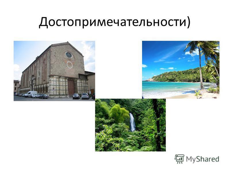 Достопримечательности)