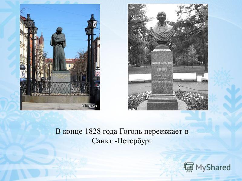 В конце 1828 года Гоголь переезжает в Санкт -Петербург