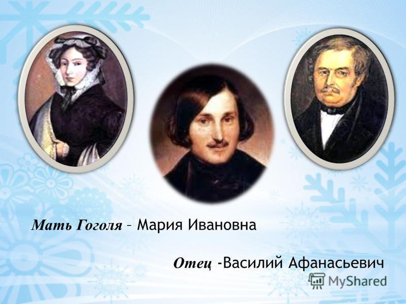 Мать Гоголя – Мария Ивановна Отец -Василий Афанасьевич