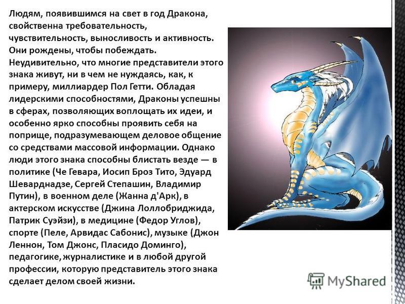 рождённые в год дракона