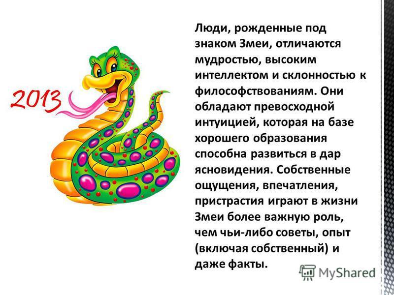 змеи под знаком телец