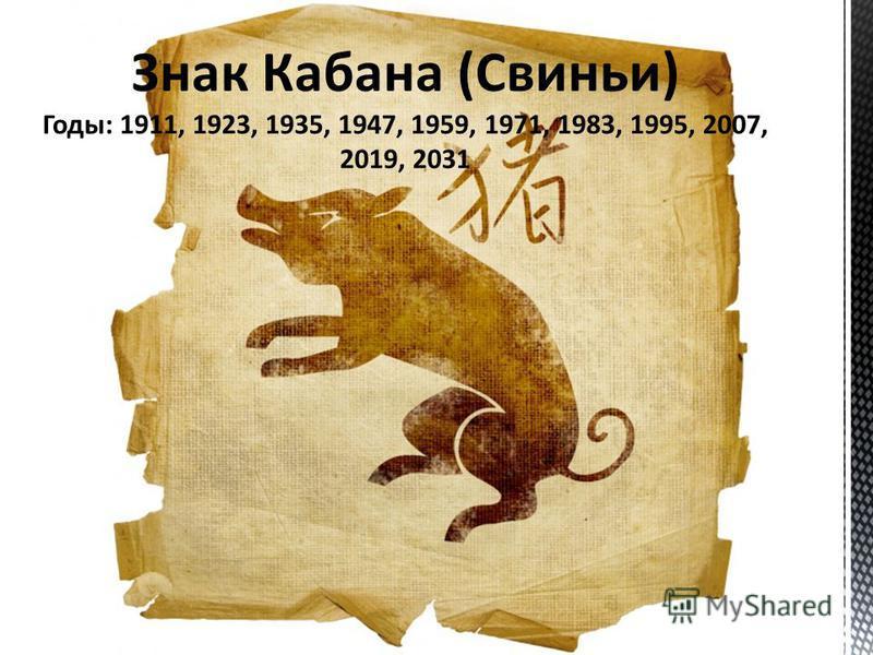 Знак Кабана (Свиньи) Годы: 1911, 1923, 1935, 1947, 1959, 1971, 1983, 1995, 2007, 2019, 2031