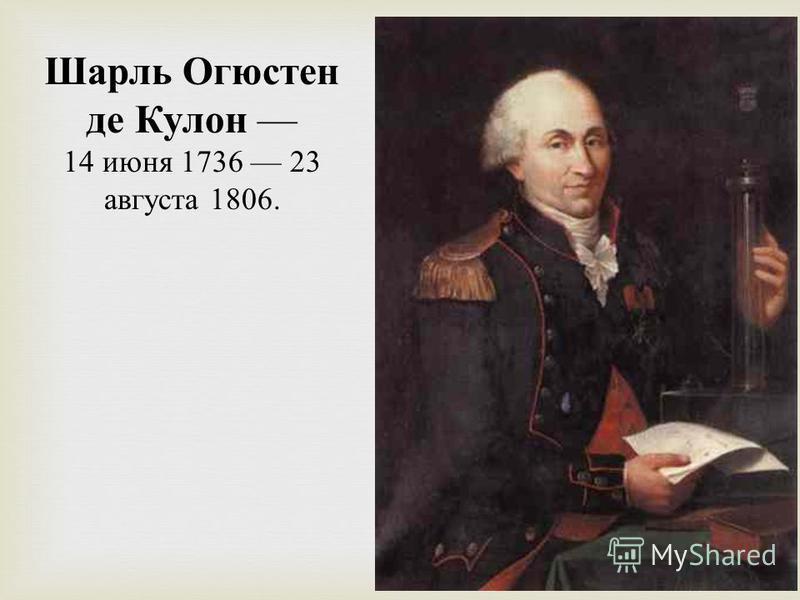 Шарль Огюстен де Кулон 14 июня 1736 23 августа 1806.