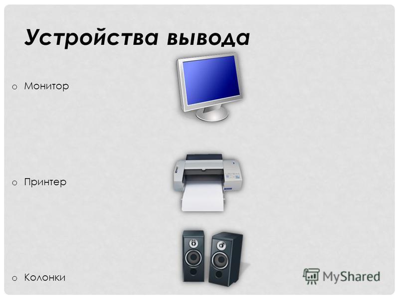 Устройства вывода oМo Монитор oПo Принтер oКo Колонки