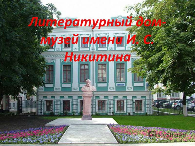 Литературный дом- музей имени И. С. Никитина