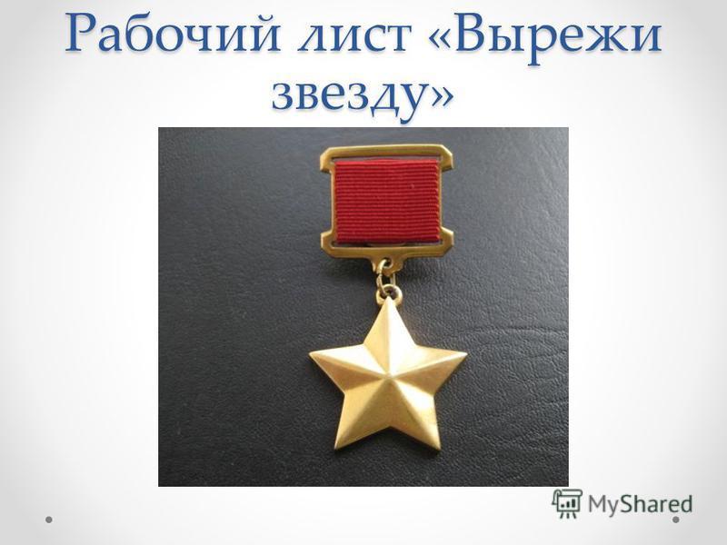 Рабочий лист «Вырежи звезду»