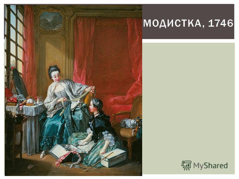 МОДИСТКА, 1746