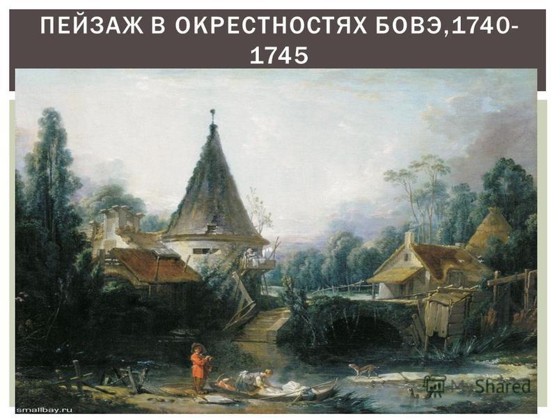 ПЕЙЗАЖ В ОКРЕСТНОСТЯХ БОВЭ,1740- 1745