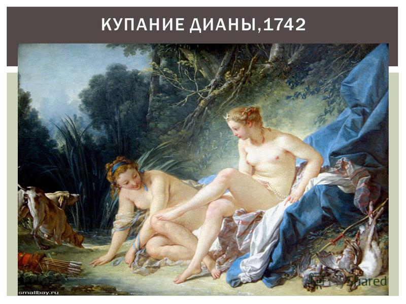 КУПАНИЕ ДИАНЫ,1742
