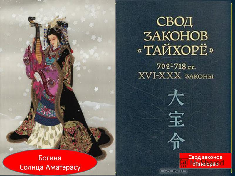 Богиня Солнца Аматэрасу Свод законов « Тайхорё »