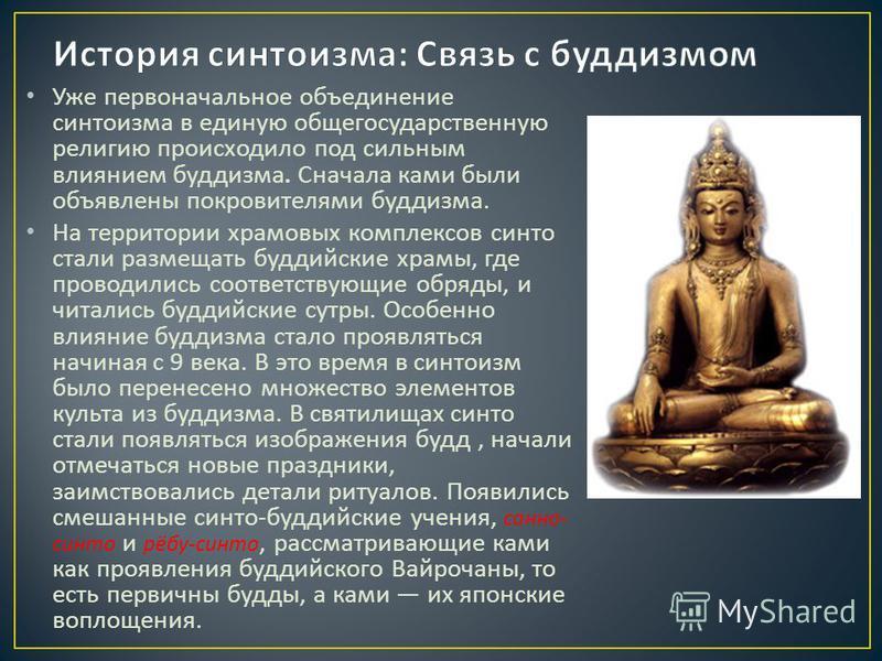 Уже первоначальное объединение сынтоизма в единую общегосударственную религию происходило под сильным влиянием буддизма. Сначала коми были объявлены покровителями буддизма. На территории храмовых комплексов сынто стали размещать буддийские храмы, где