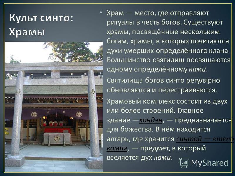 Храм место, где отправляют ритуалы в честь богов. Существуют храмы, посвящённые нескольким богам, храмы, в которых почитаются духи умерших определённого клана. Большинство святилищ посвящаются одному определённому коми. Святилища богов сынто регулярн