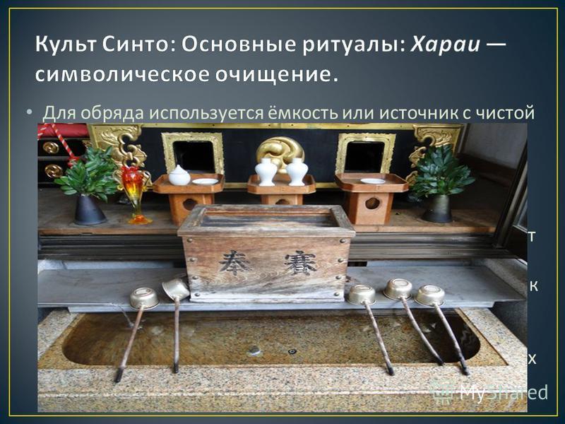 Для обряда используется ёмкость или источник с чистой водой и небольшой ковш. Верующий сначала ополаскивает из ковша руки, затем наливает в ладонь воду и ополаскивает рот, после чего наливает воду в ладонь и омывает ручку ковша, чтобы оставить его дл