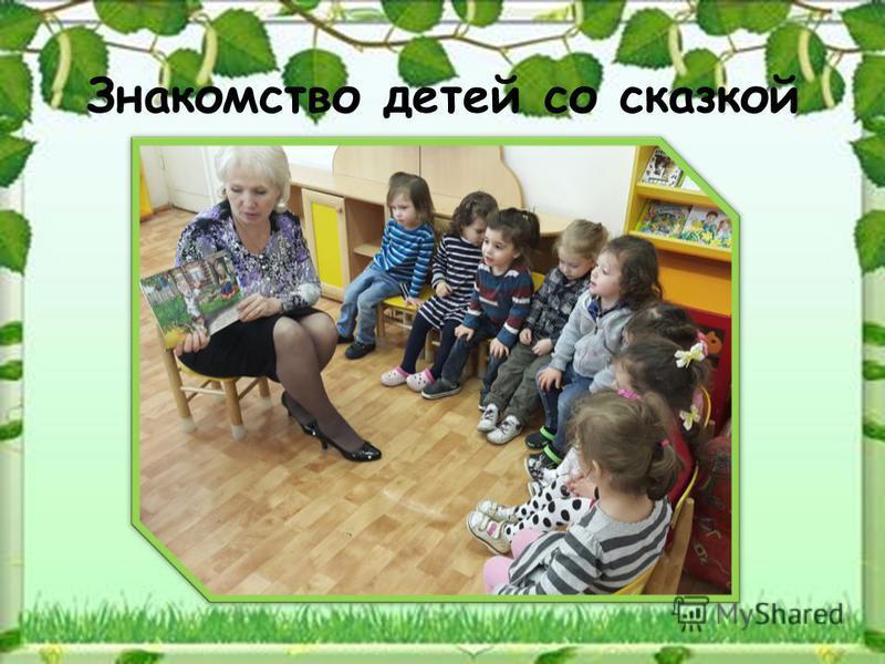 Знакомство детей со сказкой
