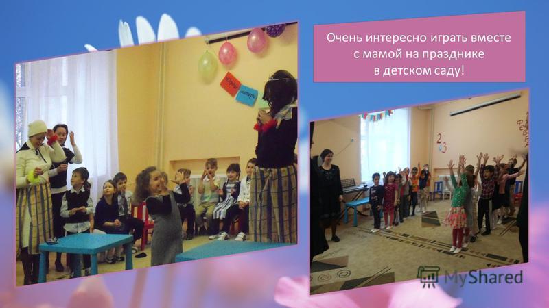 Очень интересно играть вместе с мамой на празднике в детском саду!