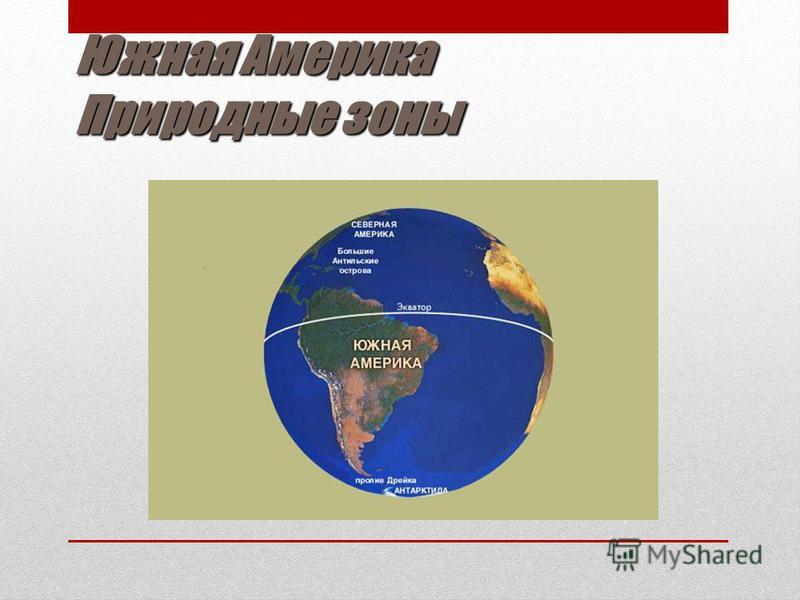 Южная Америка Природные зоны Южная Америка Природные зоны