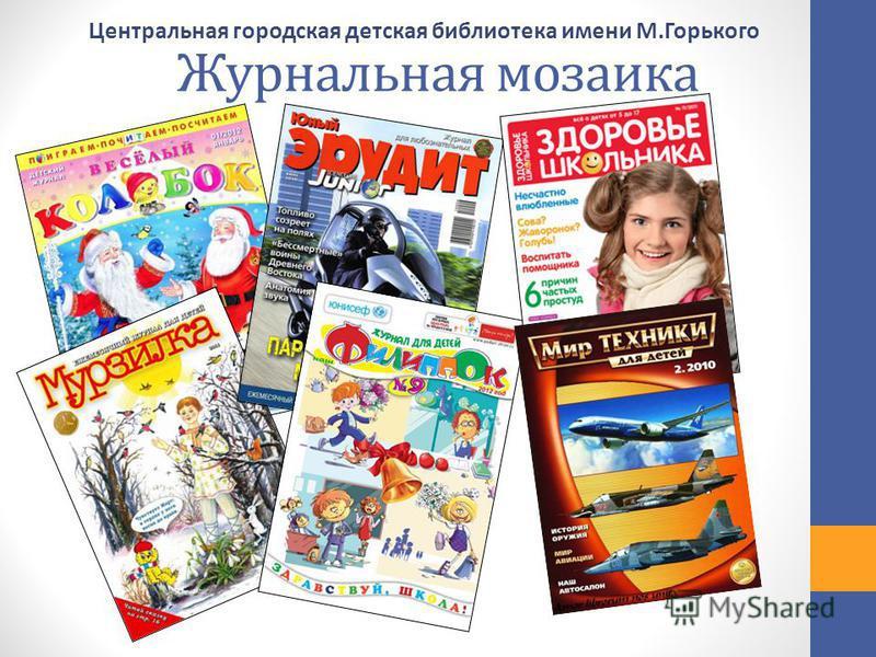 Журнальная мозаика Центральная городская детская библиотека имени М.Горького