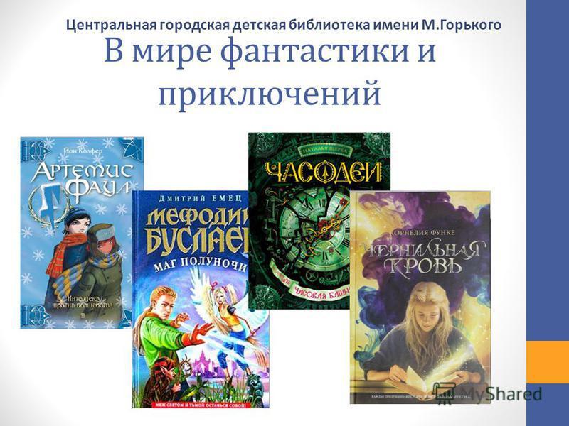 В мире фантастики и приключений Центральная городская детская библиотека имени М.Горького