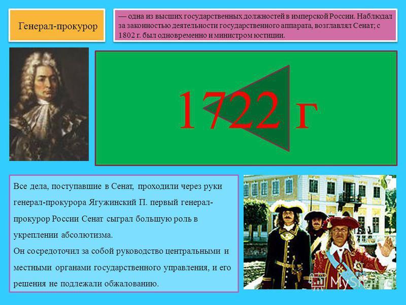 Генерал-прокурор одна из высших государственных должностей в имперской России. Наблюдал за законностью деятельности государственного аппарата, возглавлял Сенат; с 1802 г. был одновременно и министром юстиции. Все дела, поступавшие в Сенат, проходили