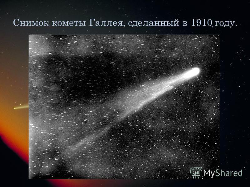 Снимок кометы Галлея, сделанный в 1910 году.