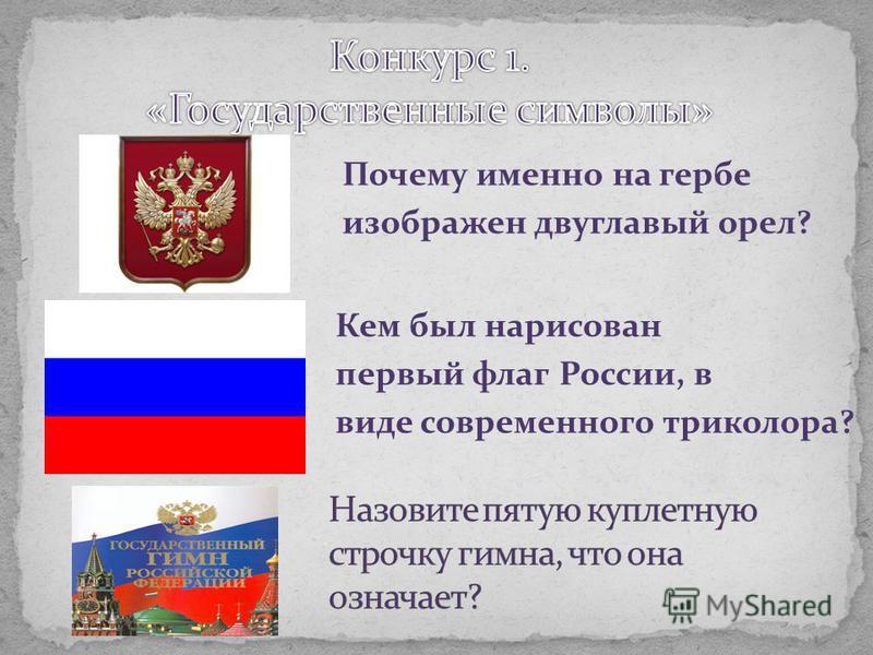 Кем был нарисован первый флаг России, в виде современного триколора? Почему именно на гербе изображен двуглавый орел?